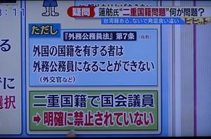【国籍法違反について】 蓮舫代表「手続きを怠ったのは事実。私はずっと日本籍だけだと思っていた。深く反省している」陳謝★9 [無断転載禁止]©2ch.netYouTube動画>4本 ->画像>234枚